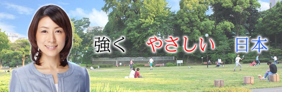 塩村あやか 強く やさしい 日本